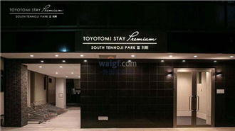 日本·大阪·  西城區 ·天三別館·天王寺公園南三期 - TOYOTOMI STAY Premium