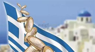 希腊经济持续向好!1-8月预算盈余超预期!