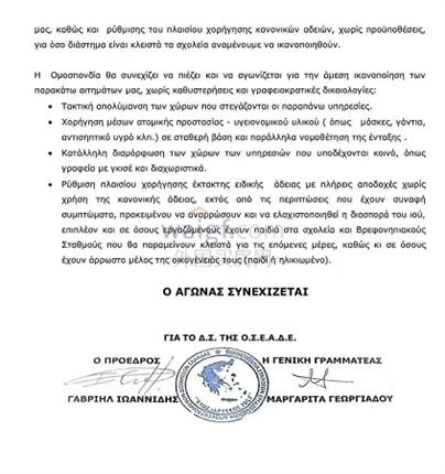 【官方通知】希臘移民局暫時關閉一個月!