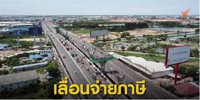 最新消息!泰國房產稅繳稅期限延長至2020年10月31日